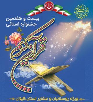 برگزاری بیست و هفتمین جشنواره استانی قرآن کریم در صومعهسرا