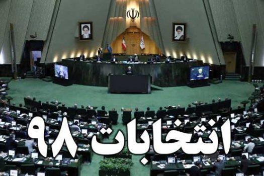 انتخابات مجلس شورای اسلامی با قانون جدید برگزار میشود