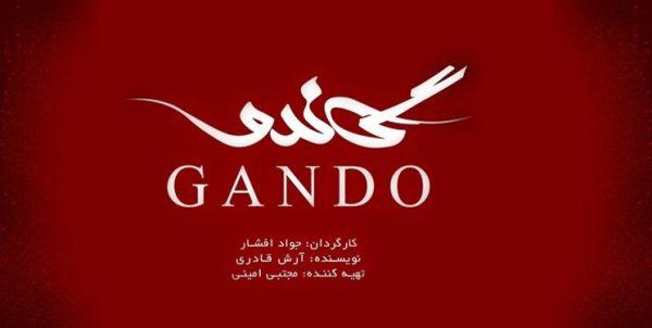 چه مواردی سریال «گاندو» را ممتاز کرده است؟