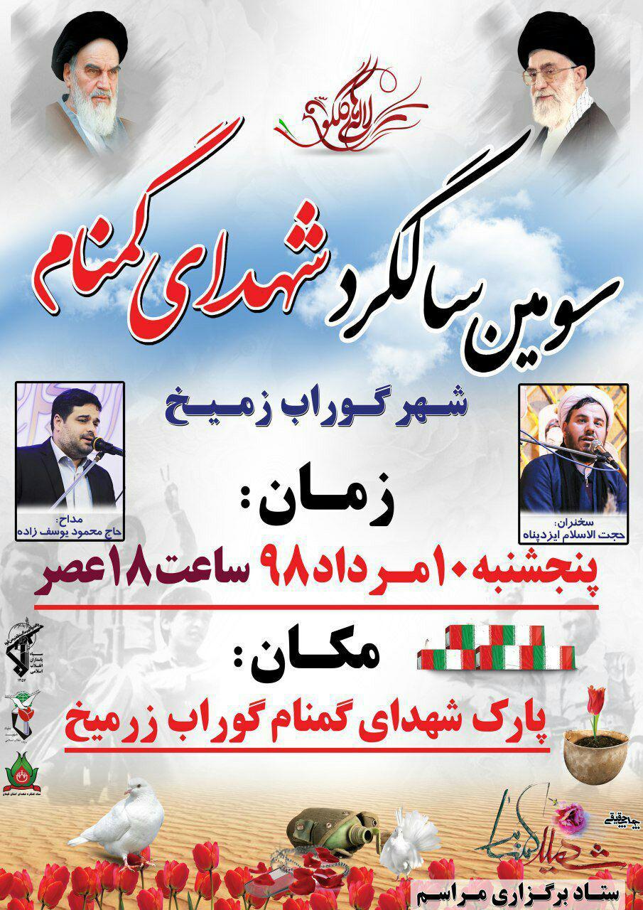 سومین سالگرد شهدای گمنام شهر گوراب زرمیخ برگزار می شود