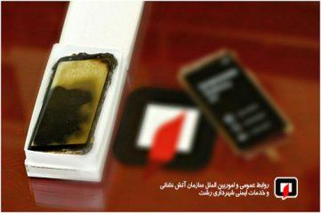 آتش گرفتن یک دستگاه موبایل،آتش نشانی رشت را به محل حادثه کشاند