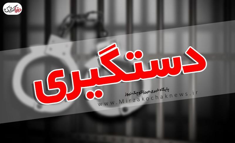 دستگیری مامور اطلاعات قلابی با کلاهبرداری ۵۰ میلیون تومانی