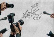 خبرنگاری؛حرفهای به ظاهر فریبنده با چالش های فراوان