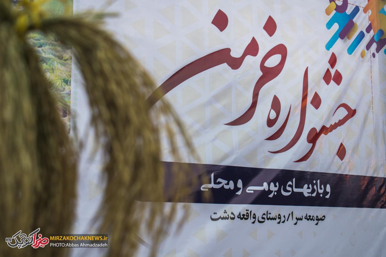 سومین جشنواره خرمن در صومعه سرا برگزار شد
