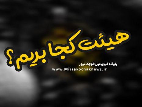 برنامه مراسم هیات مذهبی شهرستان صومعه سرا در ایام محرم ۹۸