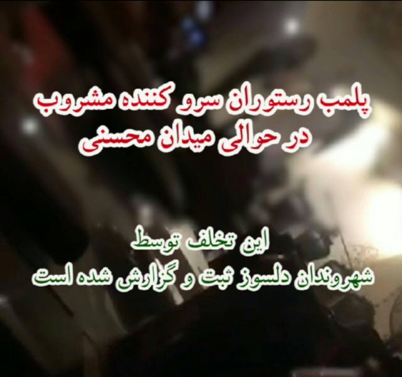 رقص مختلط زنان و مردهای تهرانی در رستوران سنتی میرداماد / مشروب هم سرو می شد + فیلم