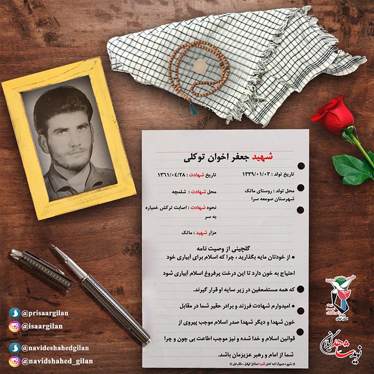 زندگینامه شهید جعفر اخوان توکلی