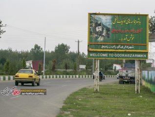 لزوم بازسازی تابلوی ورودی شهر گوراب زرمیخ