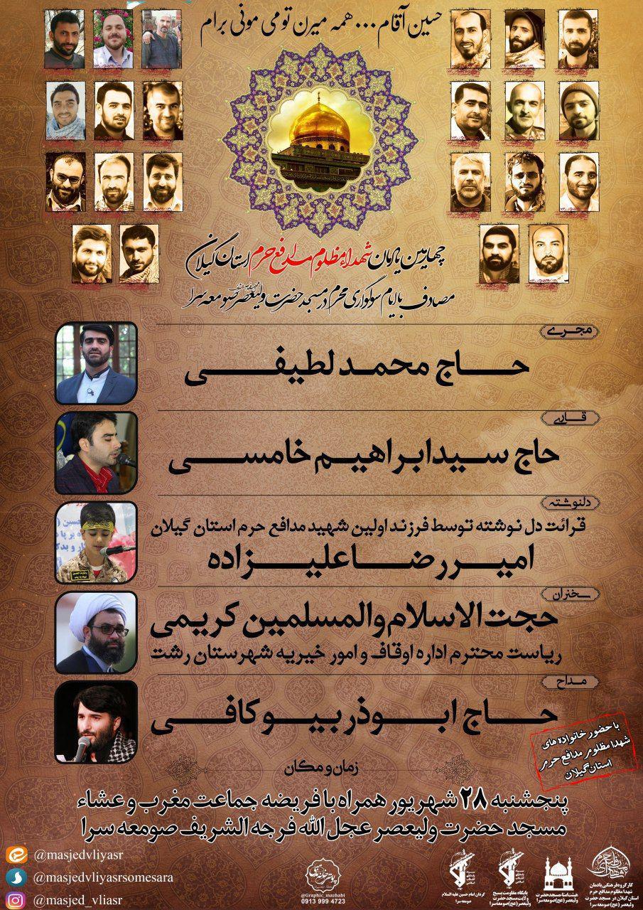 چهارمین یادمان شهدای مدافع حرم استان گیلان برگزار می شود