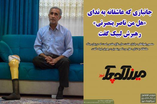 جانبازی که عاشقانه به ندای «هل من ناصر ینصرنی» رهبرش لبیک گفت