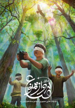 اکران خصوصی فیلم سینمایی «منطقه پرواز ممنوع» در شرق و غرب گیلان