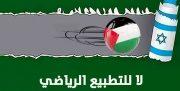 چالش فوتبالی یک فلسطینی برای آلسعود؛اگر راست میگویید در غزه بازی کنید