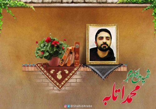 نرم افزار اندروید شهید مدافع حرم محمد اتابه رونمایی میشود