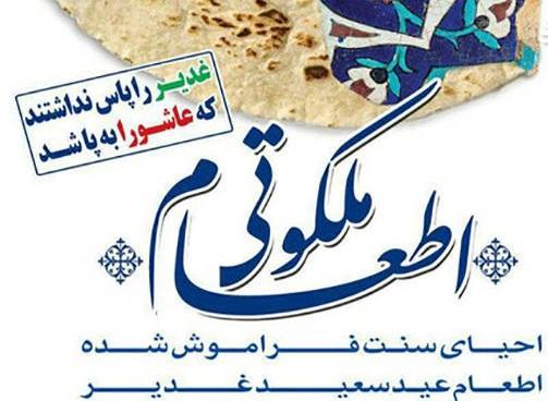 اجرای طرح «اطعام ملکوتی» و «نذر نان» در مسجد جامع تولمشهر