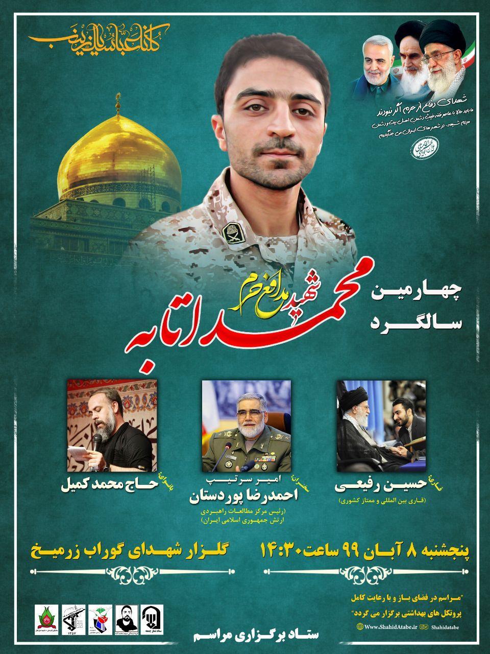 چهارمین سالگرد شهید محمد اتابه برگزار می شود
